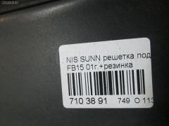 Решетка под лобовое стекло Nissan Sunny FB15 Фото 7