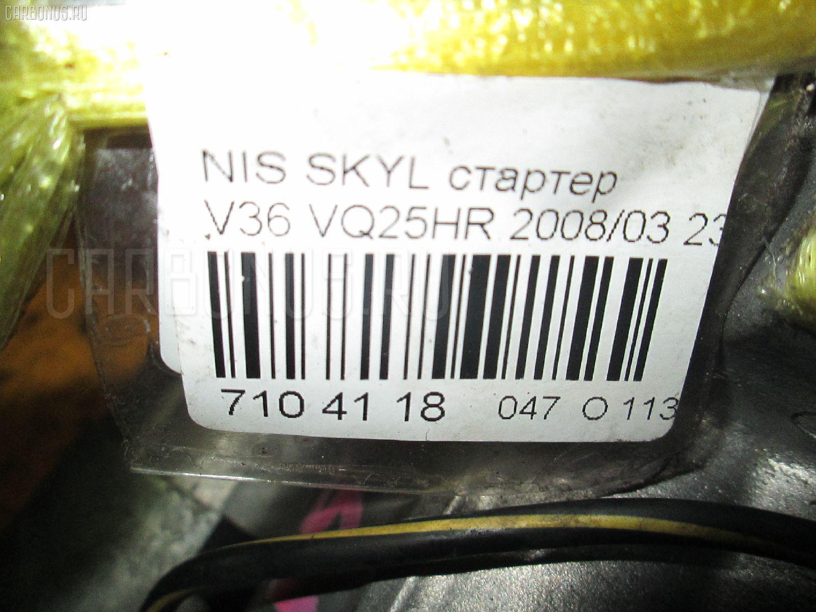 Стартер NISSAN SKYLINE V36 VQ25HR Фото 3