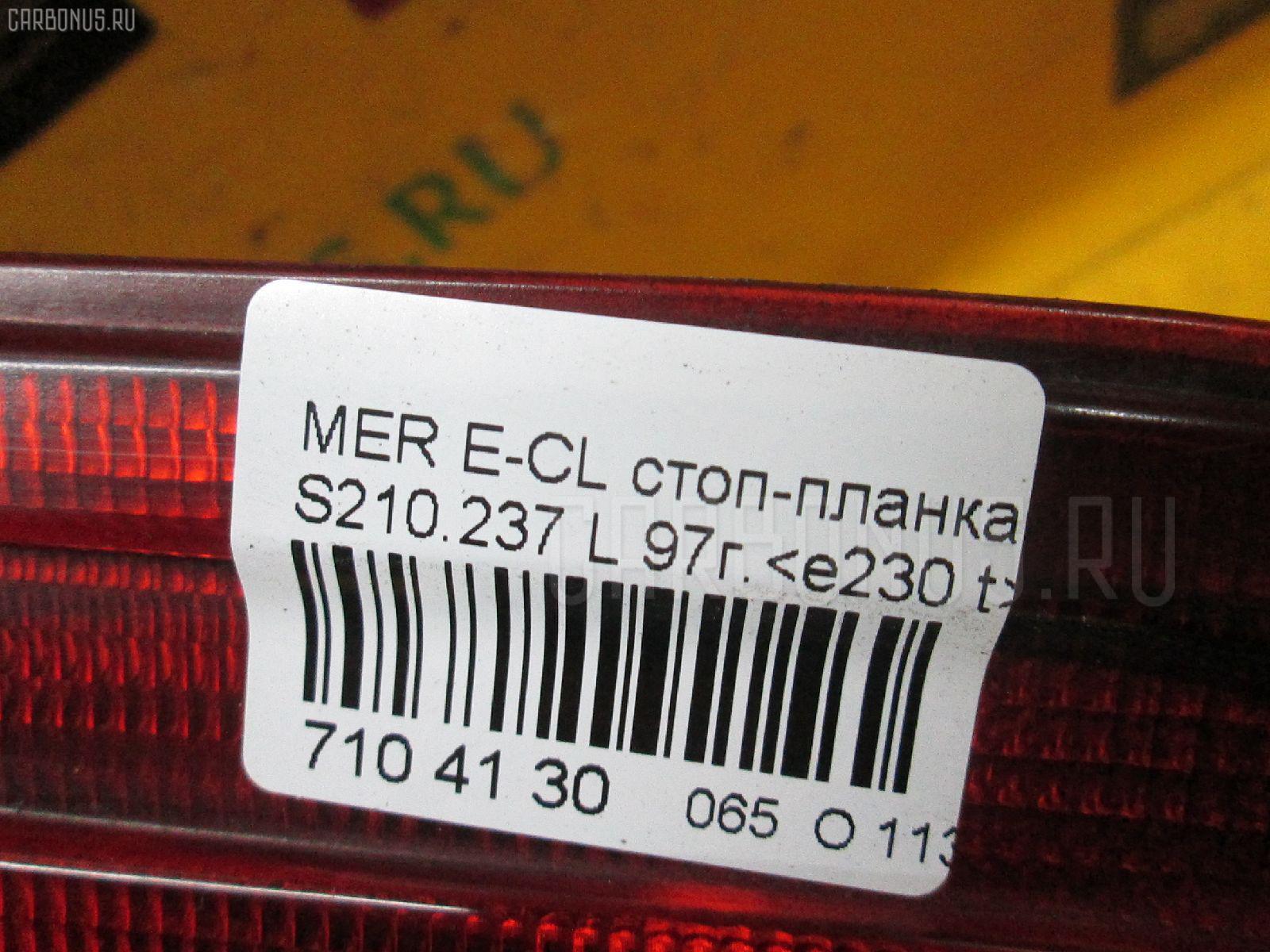 Стоп-планка MERCEDES-BENZ E-CLASS STATION WAGON S210.237 Фото 3