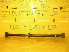 Кардан LEXUS GS350 GRS191 2GR-FSE Фото 1