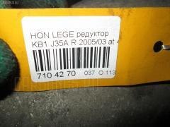 Редуктор Honda Legend KB1 J35A Фото 5