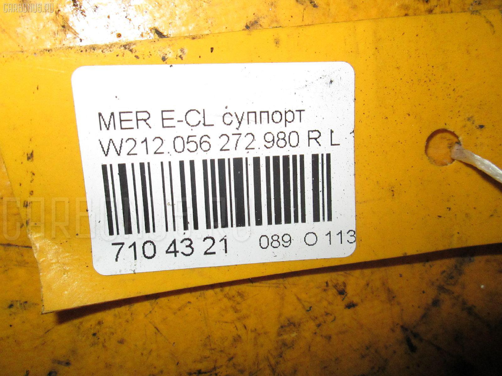 Суппорт MERCEDES-BENZ E-CLASS W212.056 272.980 Фото 3