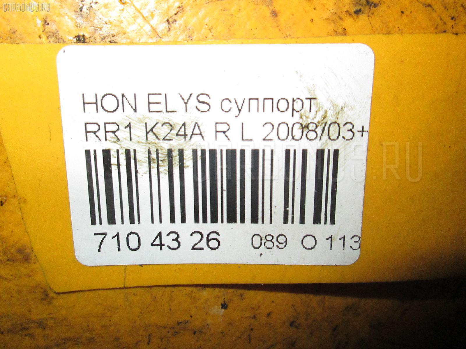 Суппорт HONDA ELYSION RR1 K24A Фото 3