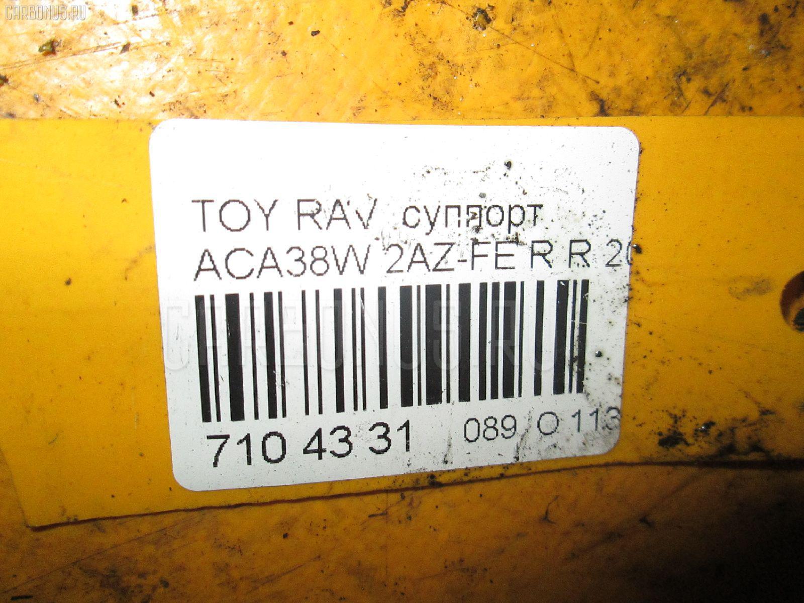 Суппорт TOYOTA RAV 4 ACA38W 2AZ-FE Фото 3