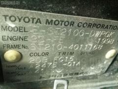Стоп Toyota Caldina ST210G Фото 6