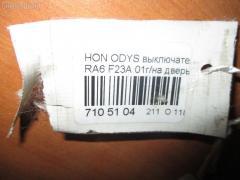 Выключатель концевой Honda Odyssey RA6 F23A Фото 8