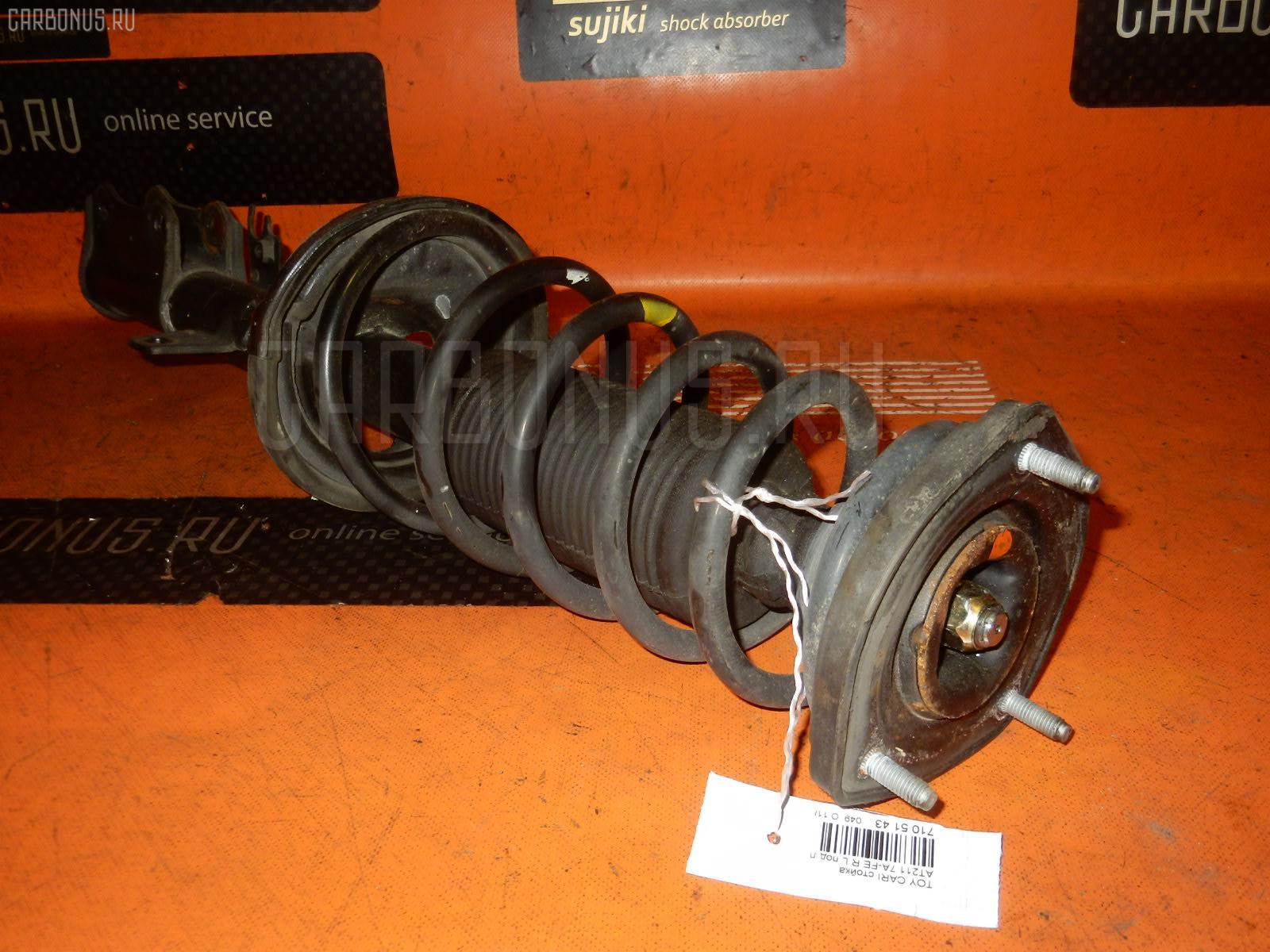 Стойка амортизатора TOYOTA CARINA AT211 7A-FE. Фото 11