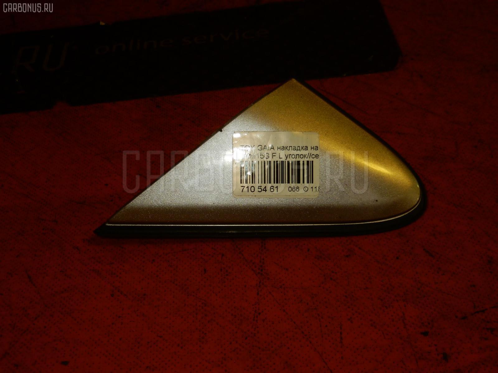 Накладка на крыло TOYOTA GAIA SXM15G Фото 1