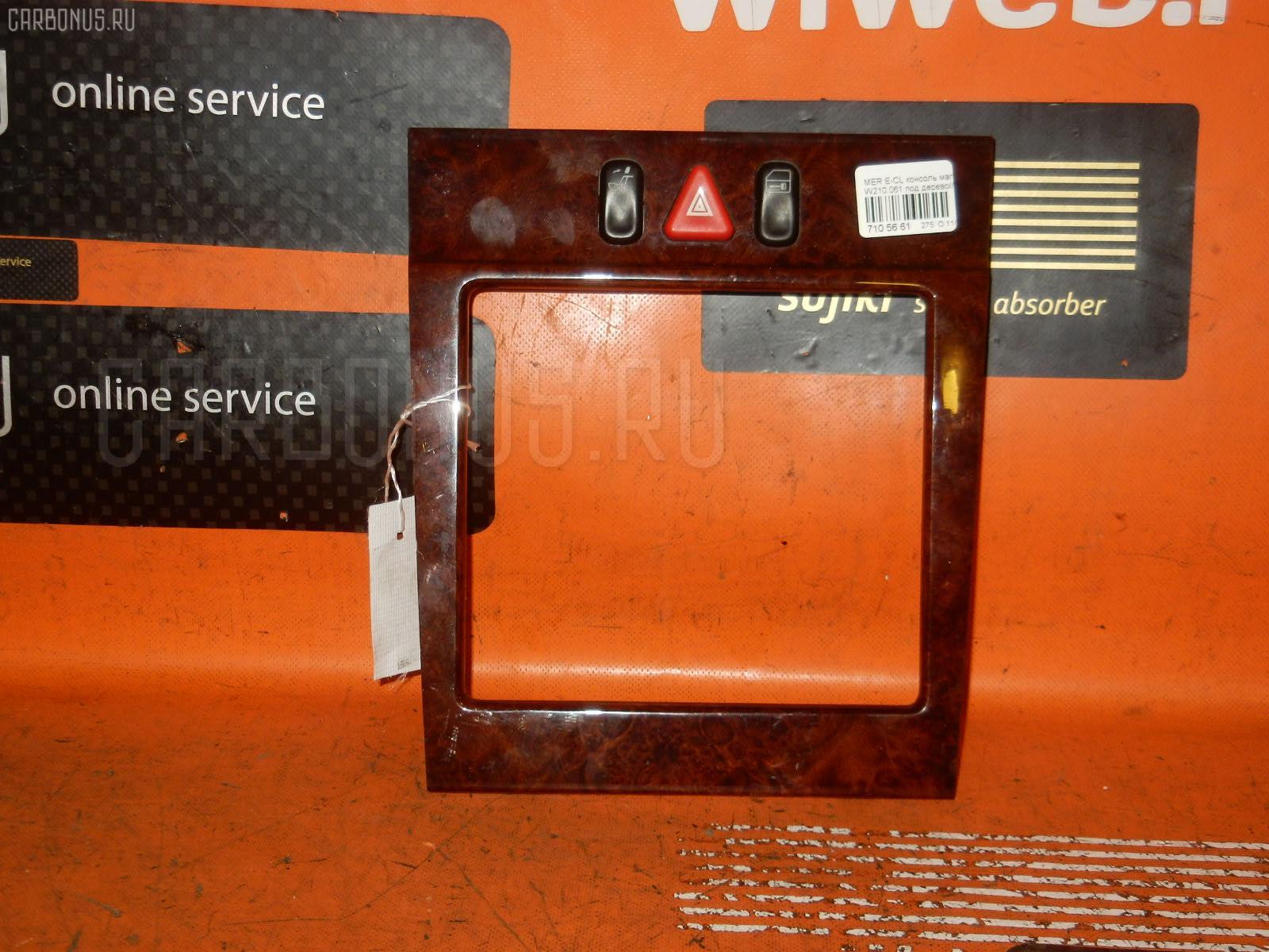 Консоль магнитофона MERCEDES-BENZ E-CLASS W210.061. Фото 1