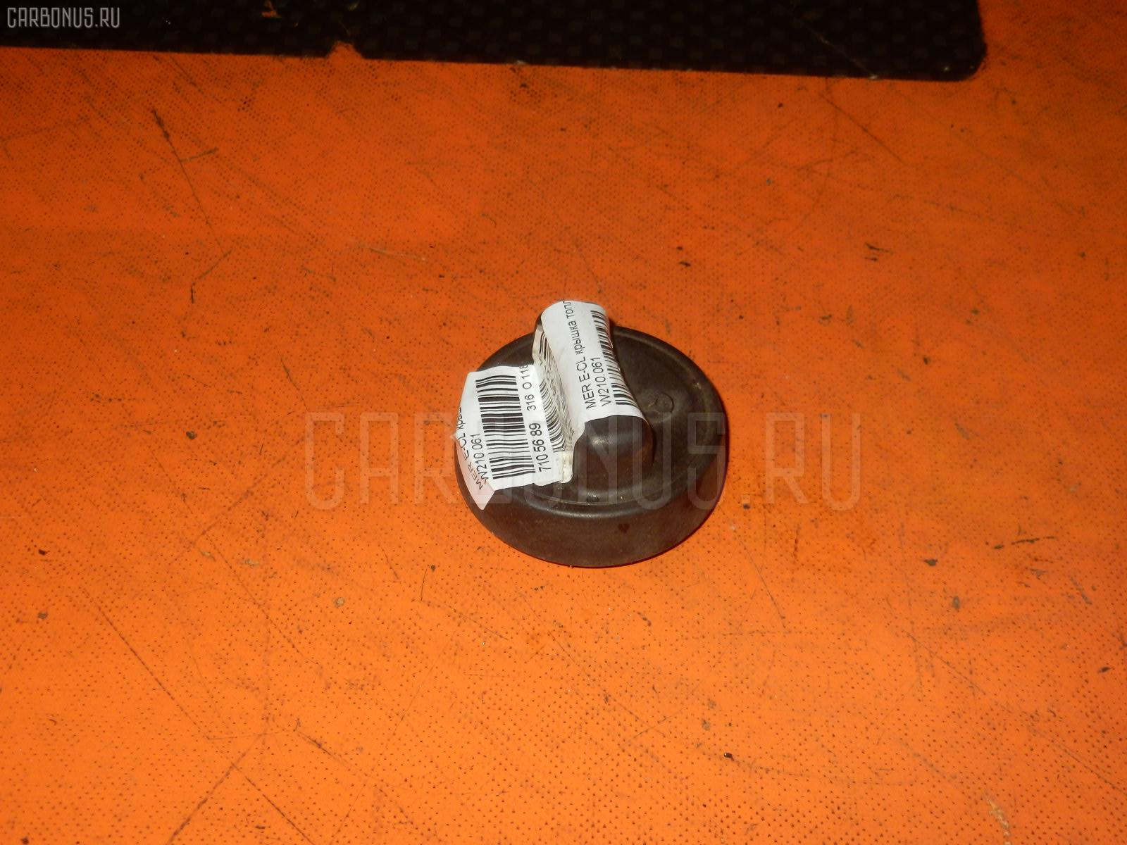 Крышка топливного бака MERCEDES-BENZ E-CLASS W210.061 Фото 2