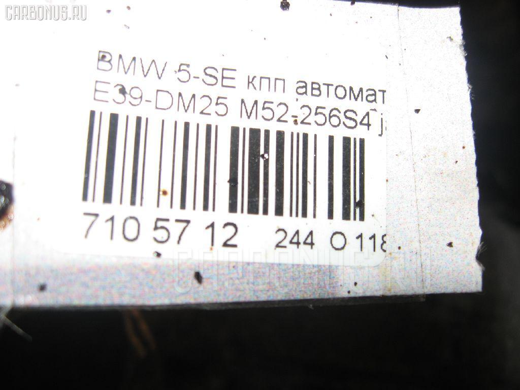КПП автоматическая BMW 5-SERIES E39-DM42 M52-256S4 Фото 9