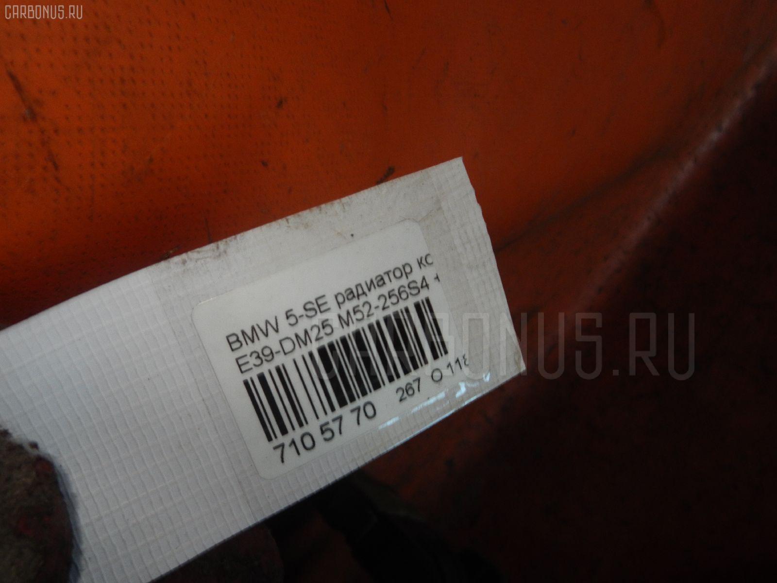 Радиатор кондиционера BMW 5-SERIES E39-DM42 M52-256S4 Фото 7
