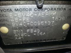 Защита двигателя TOYOTA CAMRY SV40 4S-FE Фото 2