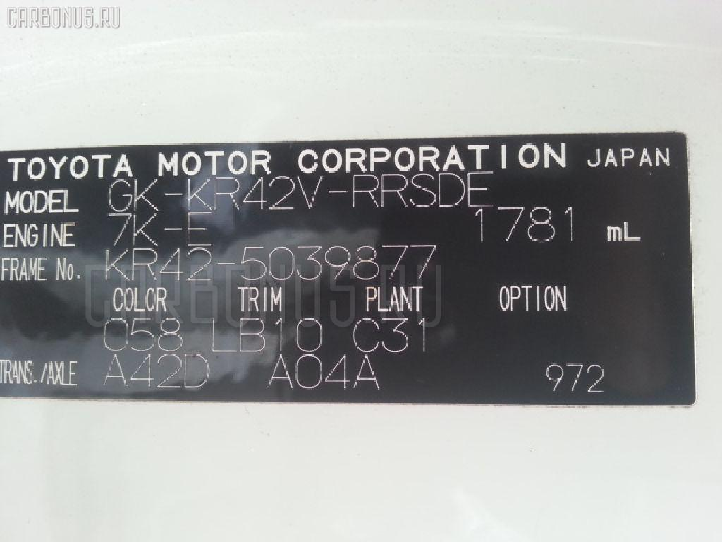 Жесткость бампера TOYOTA LITE ACE KR42V Фото 2