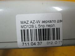Зеркало двери боковой Mazda Az-wagon MD12S Фото 3
