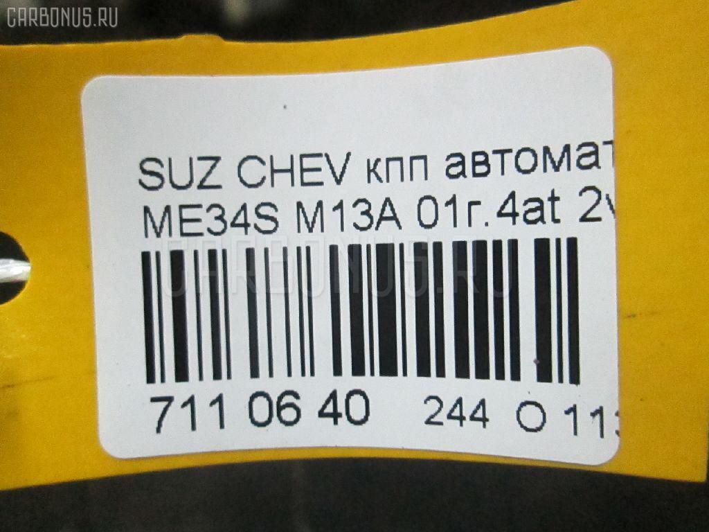 КПП автоматическая SUZUKI CHEVROLET MW ME34S M13A Фото 6