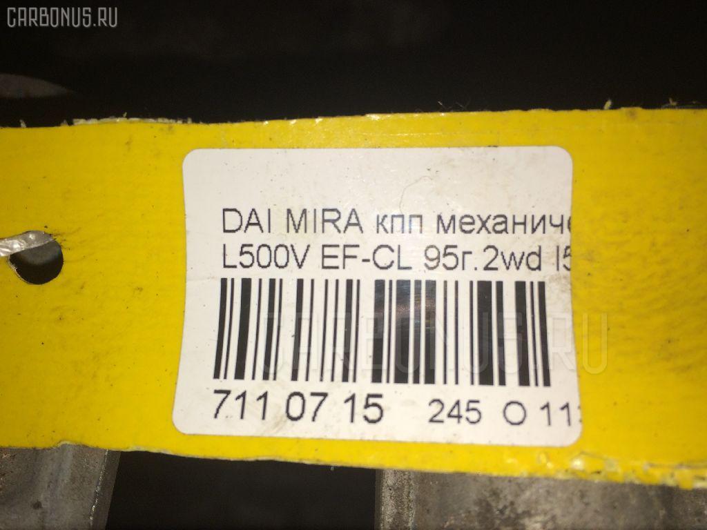 КПП механическая DAIHATSU MIRA L500V EF-CL Фото 6