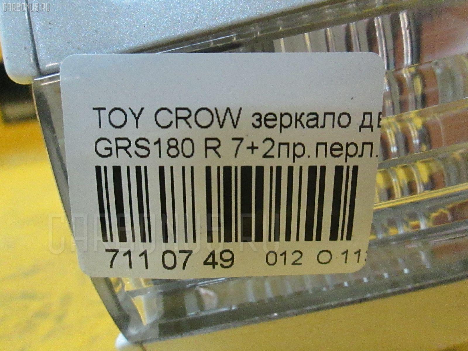 Зеркало двери боковой TOYOTA CROWN GRS180 Фото 3