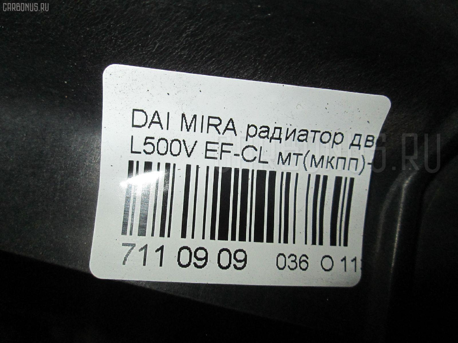 Радиатор ДВС DAIHATSU MIRA L500V EF-CL Фото 3