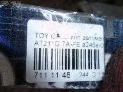 КПП автоматическая TOYOTA CALDINA AT211G 7A-FE Фото 7