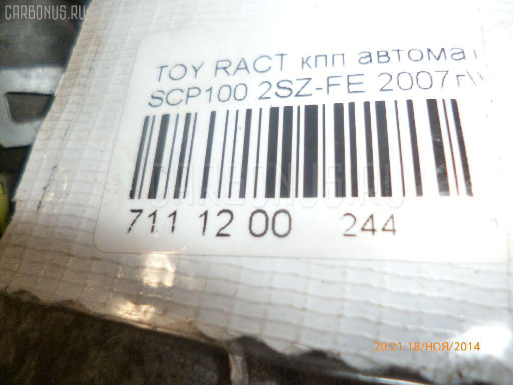 КПП автоматическая TOYOTA RACTIS SCP100 2SZ-FE Фото 9