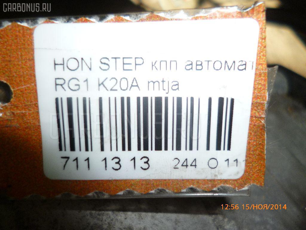 КПП автоматическая HONDA STEPWGN RG1 K20A Фото 9