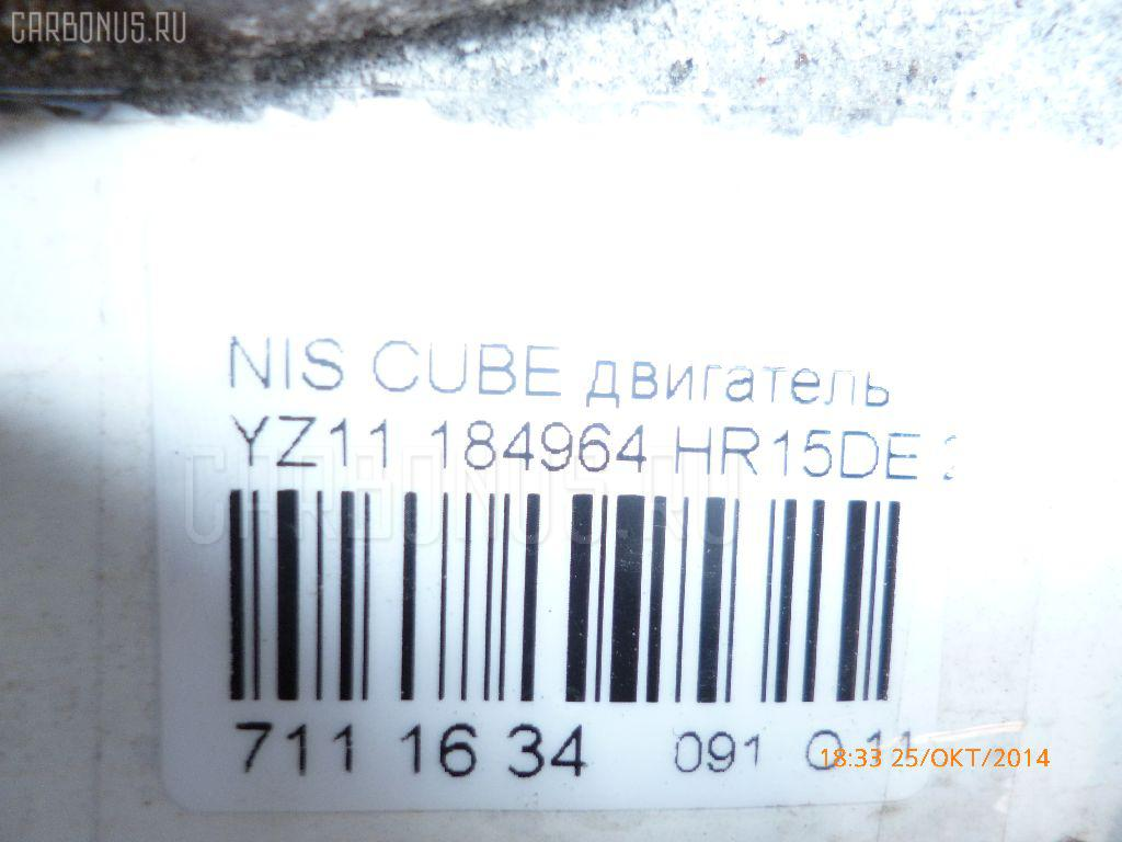 Двигатель NISSAN CUBE YZ11 HR15DE Фото 13