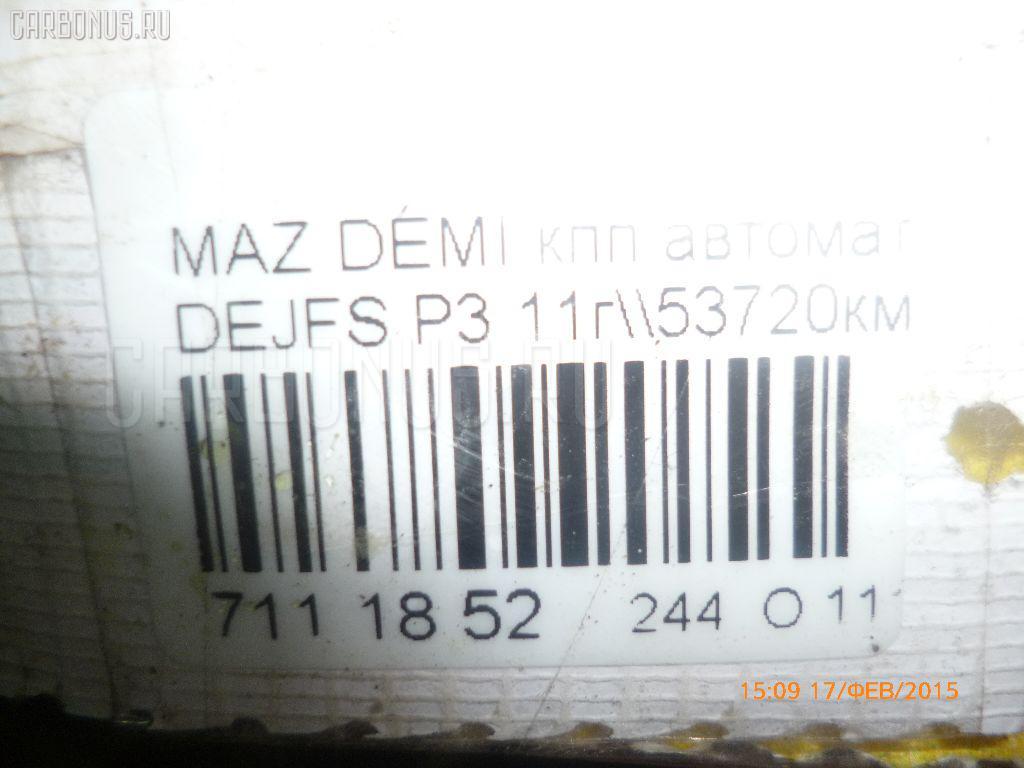 КПП автоматическая MAZDA DEMIO DEJFS P3-VPS Фото 15