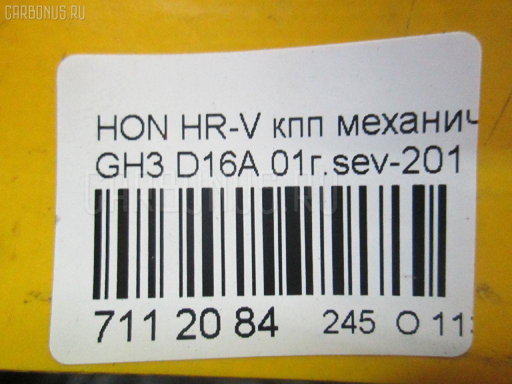 КПП механическая HONDA HR-V GH3 D16A Фото 5