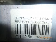 КПП автоматическая HONDA STEPWGN RF2 B20B Фото 13