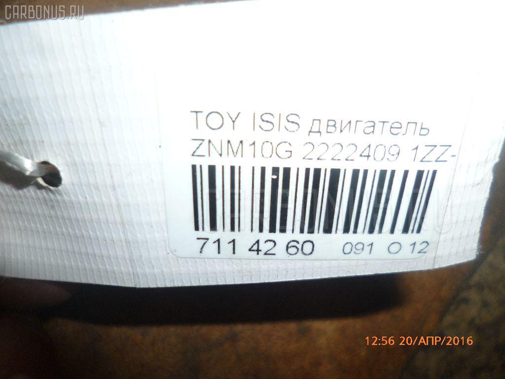 Двигатель TOYOTA ISIS ZNM10G 1ZZ-FE Фото 11