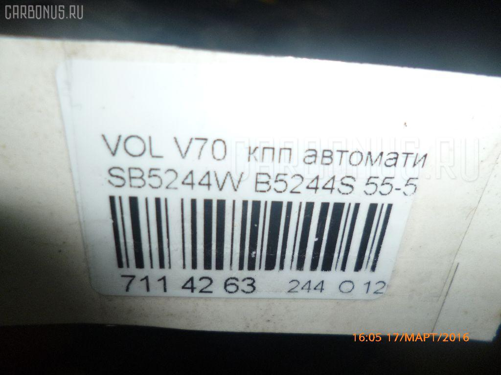 КПП автоматическая VOLVO V70 II SW B5244S2 Фото 19