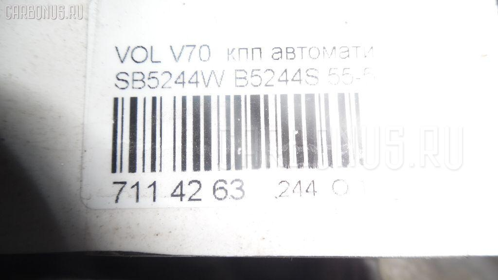 КПП автоматическая VOLVO V70 II SW B5244S2 Фото 18
