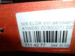 КПП автоматическая Nissan Elgrand ATWE50 ZD30DDTI Фото 10