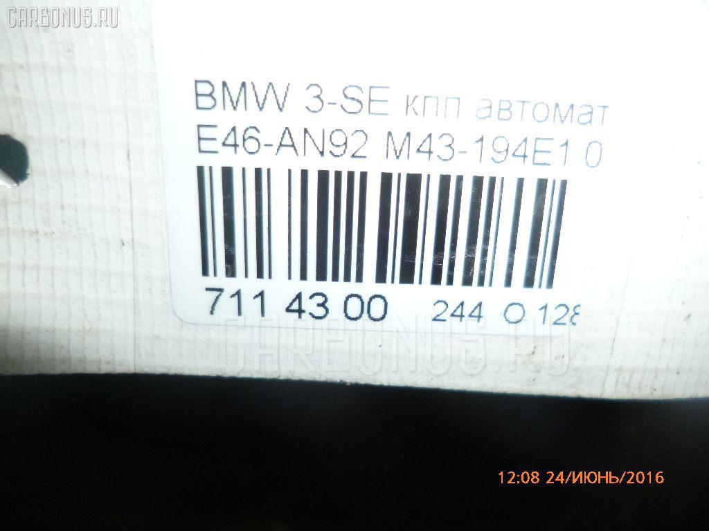 КПП автоматическая BMW 3-SERIES E46-AN92 M43-194E1 Фото 11