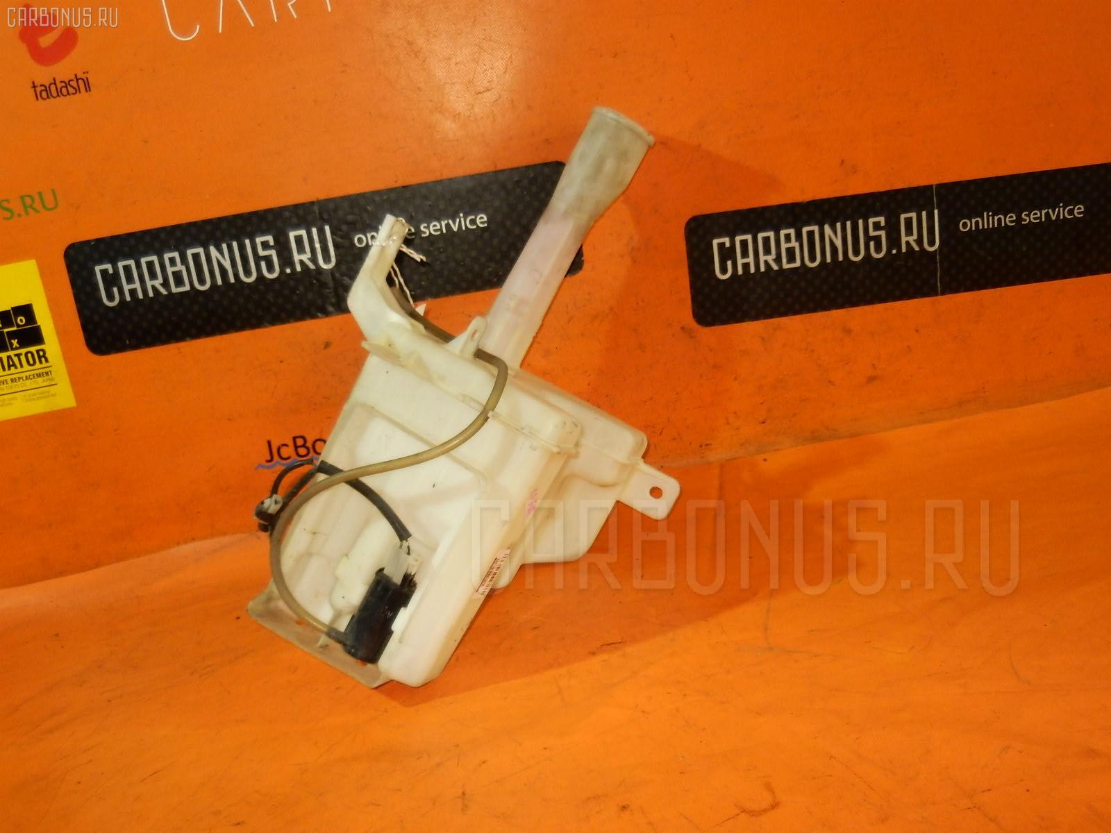 Бачок омывателя Mitsubishi Lancer cedia CS5A Фото 1