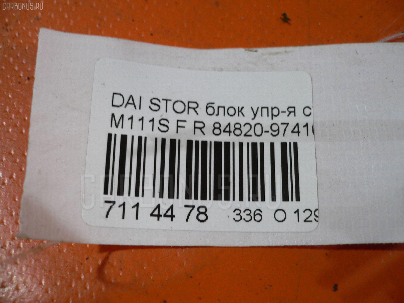Блок упр-я стеклоподъемниками DAIHATSU STORIA M111S Фото 4