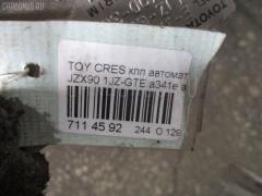 КПП автоматическая Toyota Cresta JZX90 1JZ-GTE Фото 18