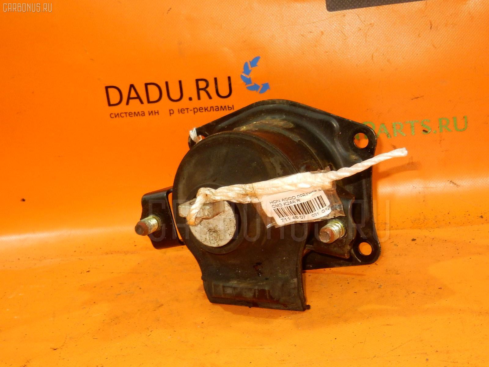 Подушка двигателя HONDA ACCORD WAGON CM3 K24A. Фото 2