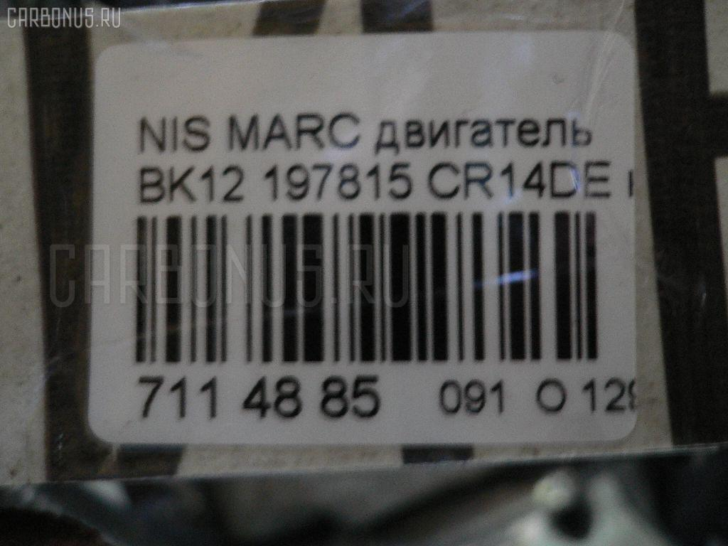 Двигатель NISSAN MARCH BK12 CR14DE Фото 11
