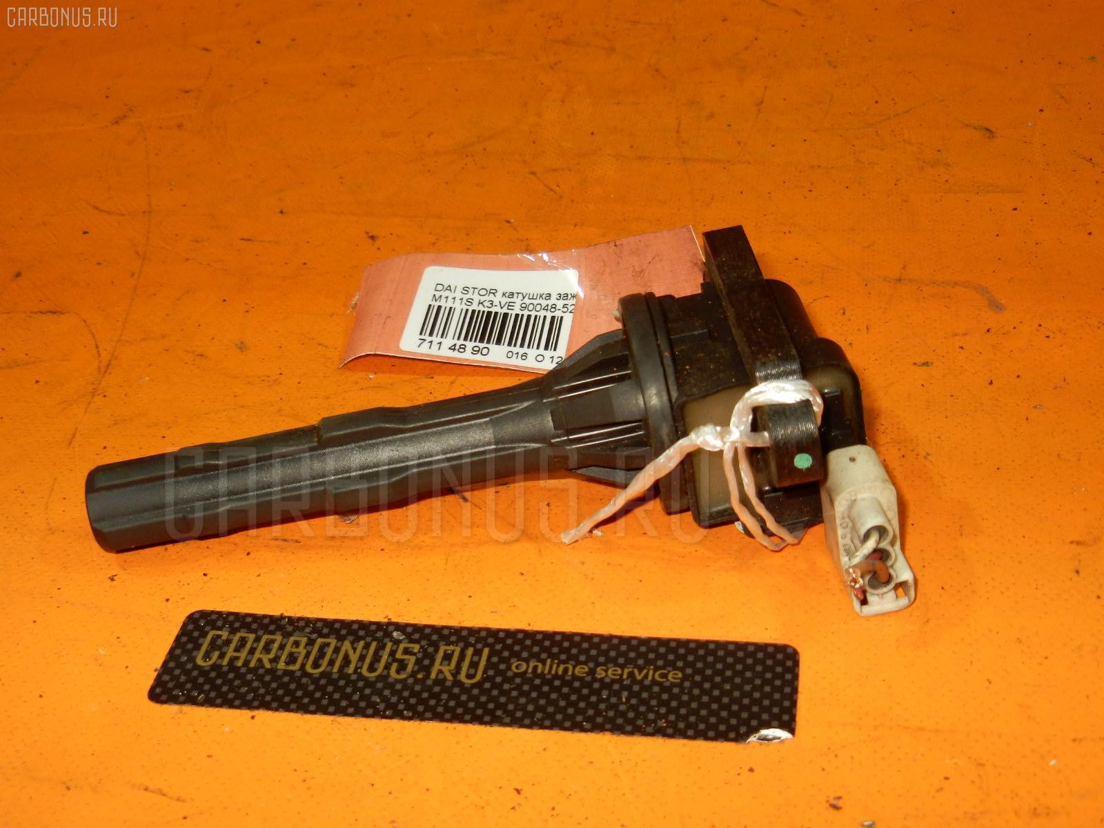 Катушка зажигания TOYOTA DUET M111A K3-VE. Фото 6