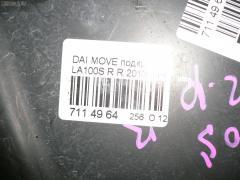 Подкрылок Daihatsu Move LA100S Фото 3