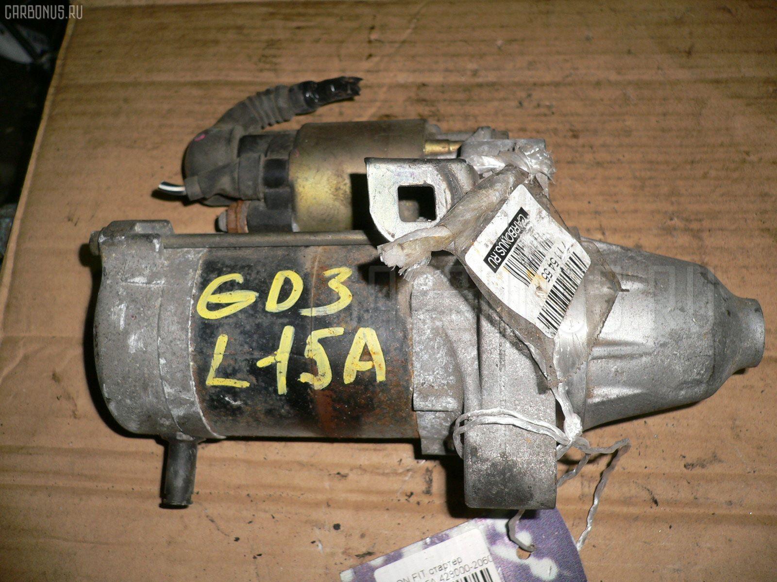 Стартер HONDA FIT GD3 L15A. Фото 2