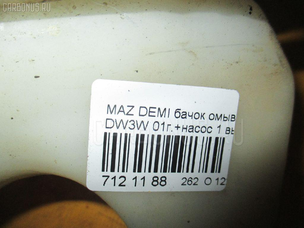 Бачок омывателя MAZDA DEMIO DW3W Фото 3