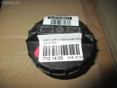 Крышка топливного бака HONDA HR-V GH3