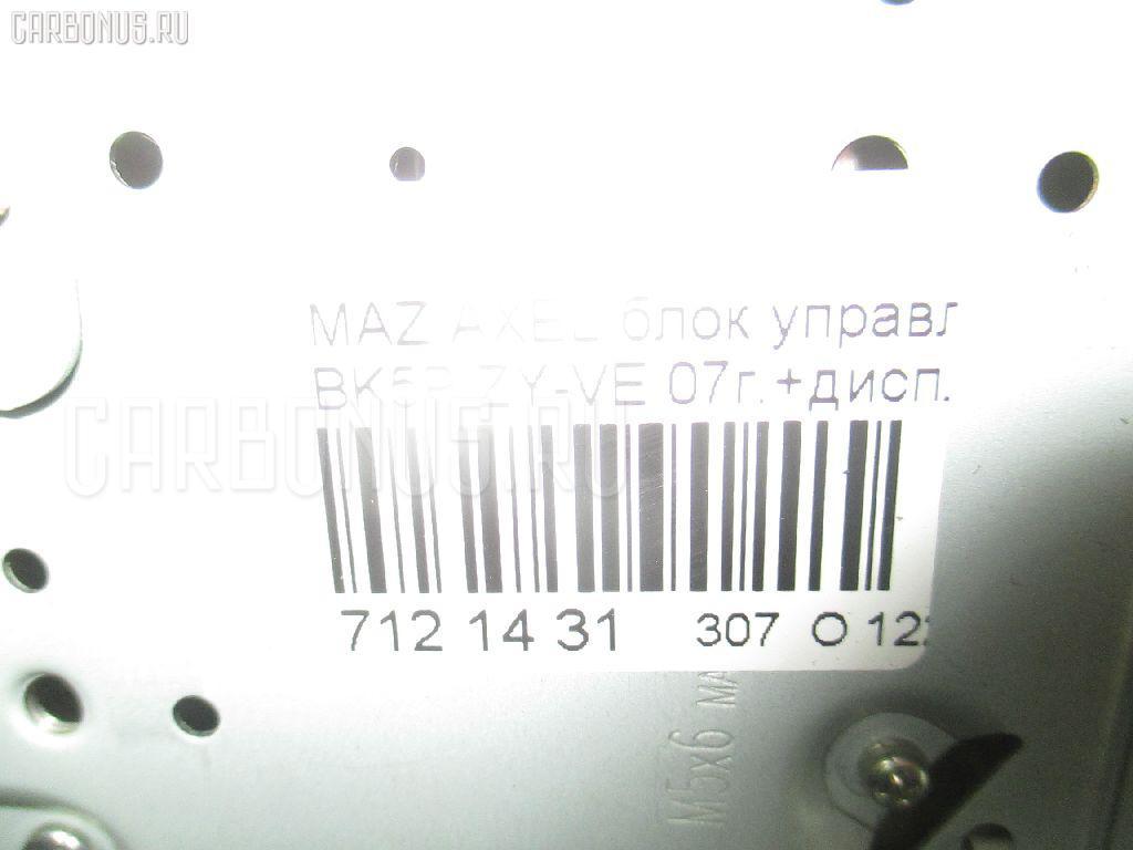 Блок управления климатконтроля MAZDA AXELA BK5P ZY-VE Фото 4