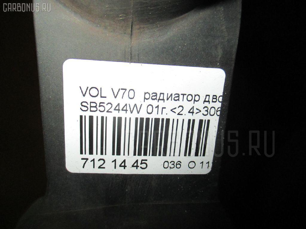 Радиатор ДВС VOLVO V70 II SW B5244S2 Фото 5