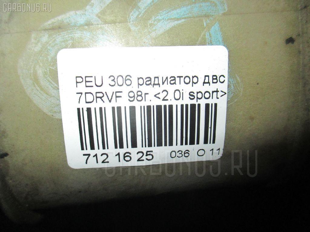 Радиатор ДВС PEUGEOT 306 7DRVF RFV-XU10J4R Фото 3