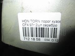 Порог кузова пластиковый ( обвес ) Honda Torneo CF4 Фото 4