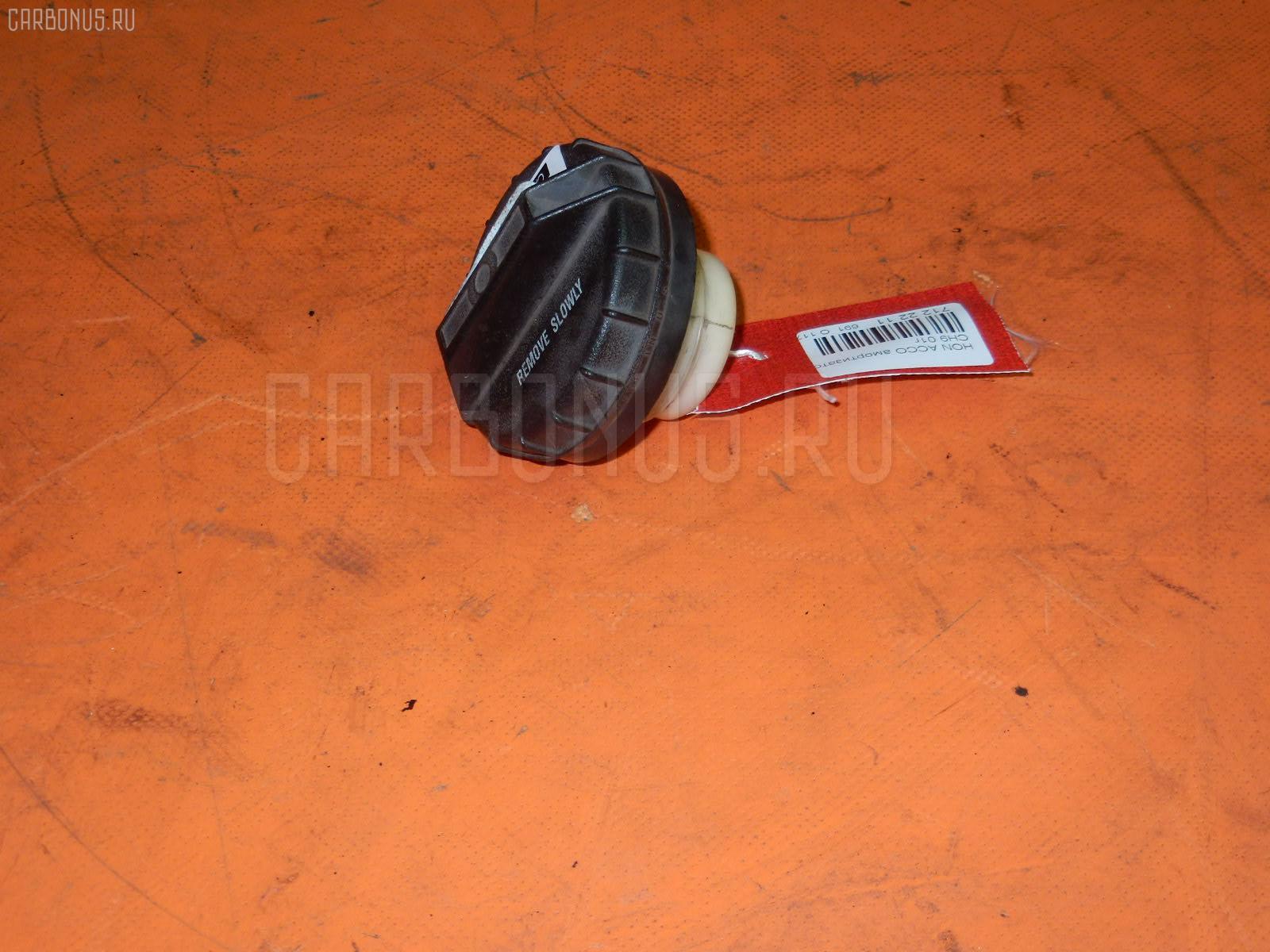 Крышка топливного бака HONDA ACCORD WAGON CH9 Фото 1